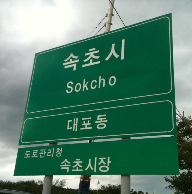 sokcho sign