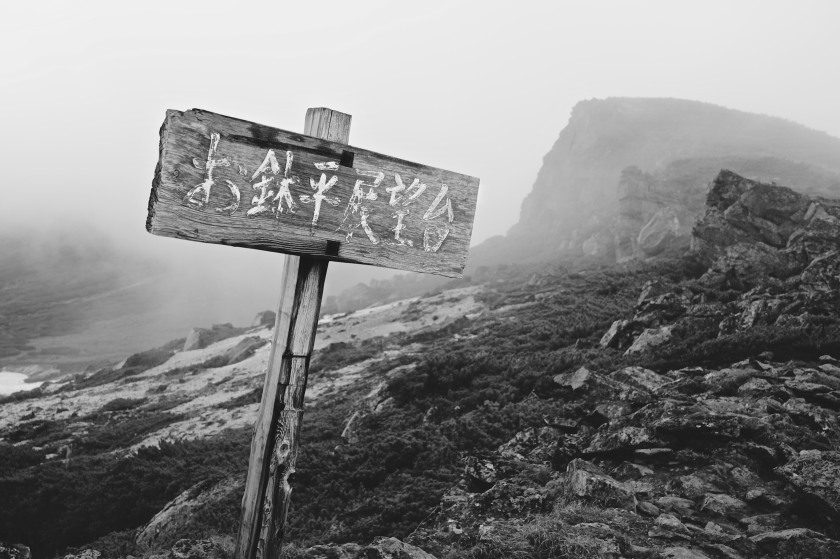 mountaintop sign asahi-dake